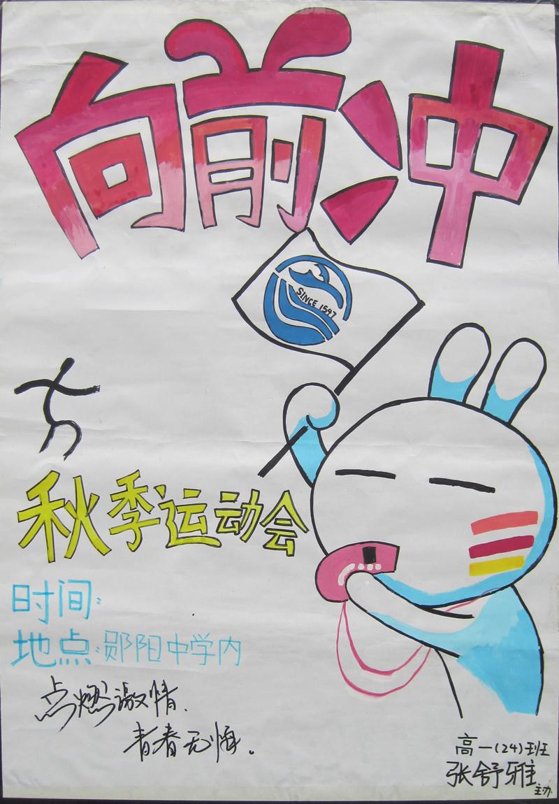 10.1手绘海报手机