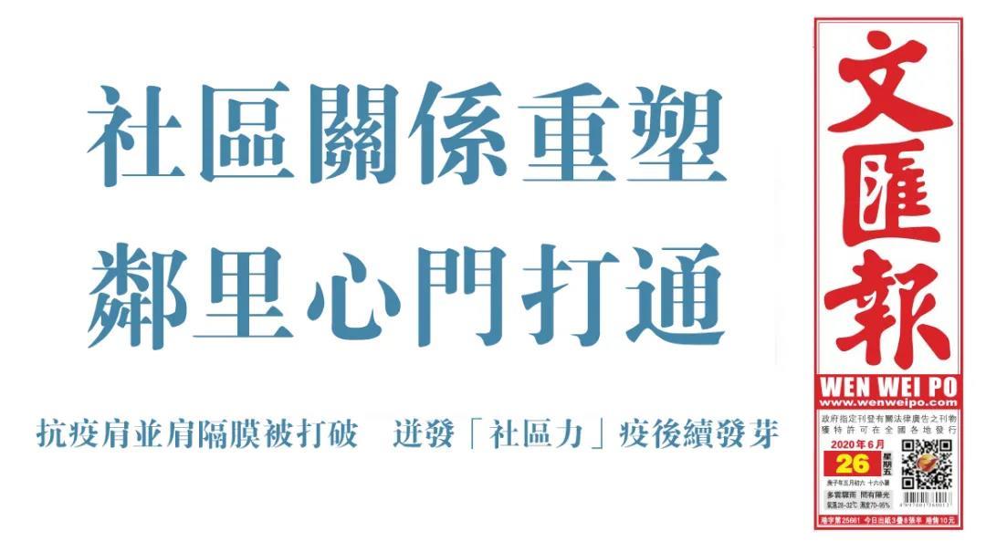 香港《文汇报》盛赞凯旋betway体育注册西汉姆:社区关系重塑,邻里心门打通!